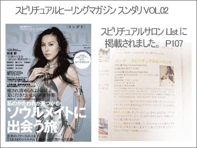 雑誌スンダリに紹介されました。